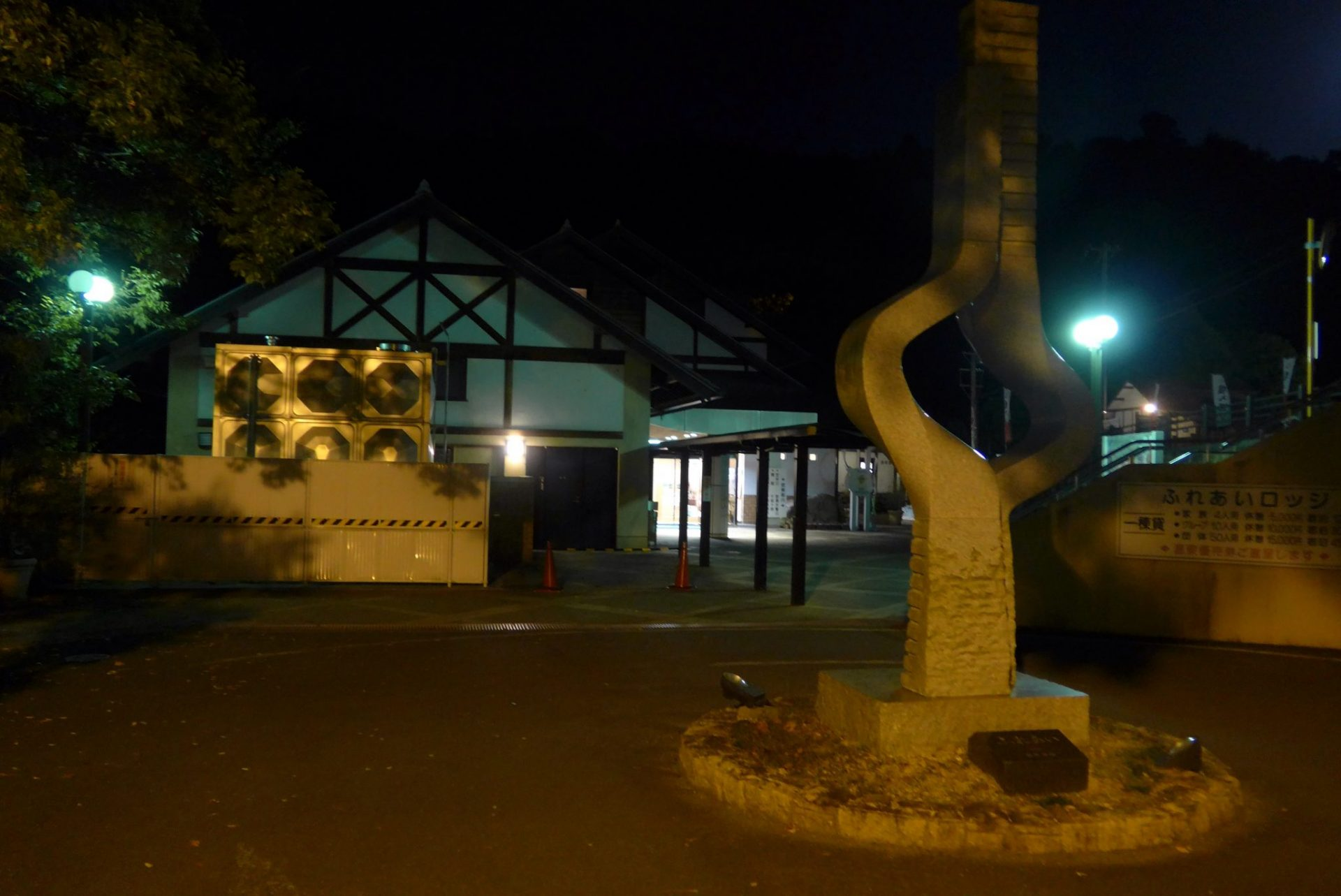 (K)香川県の塩入温泉は営業時間長い〜トロトロお湯を楽しもう〜