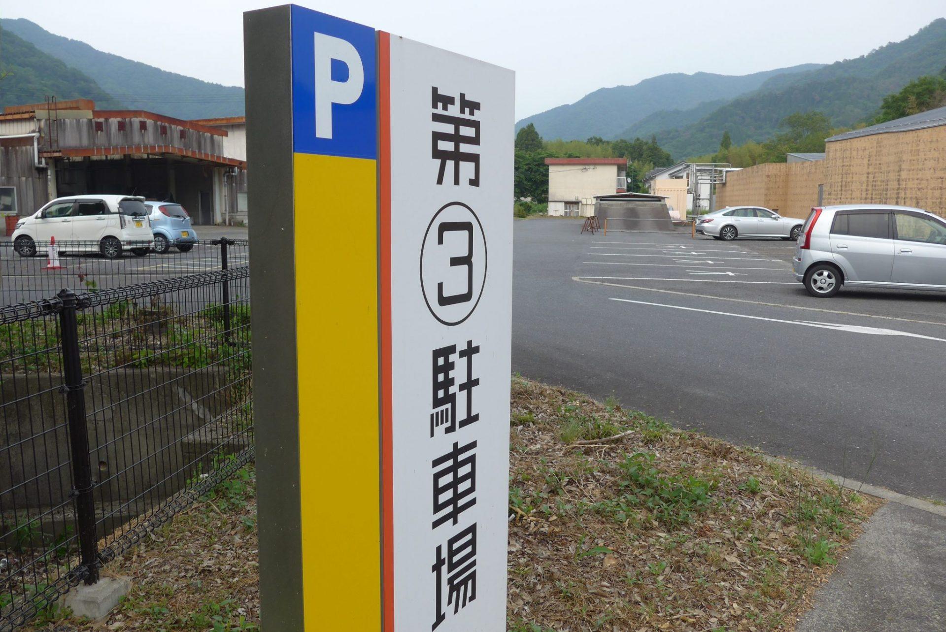 (K)道の駅むいかいち温泉は車中仮眠泊に最適!やくろで角すし購入
