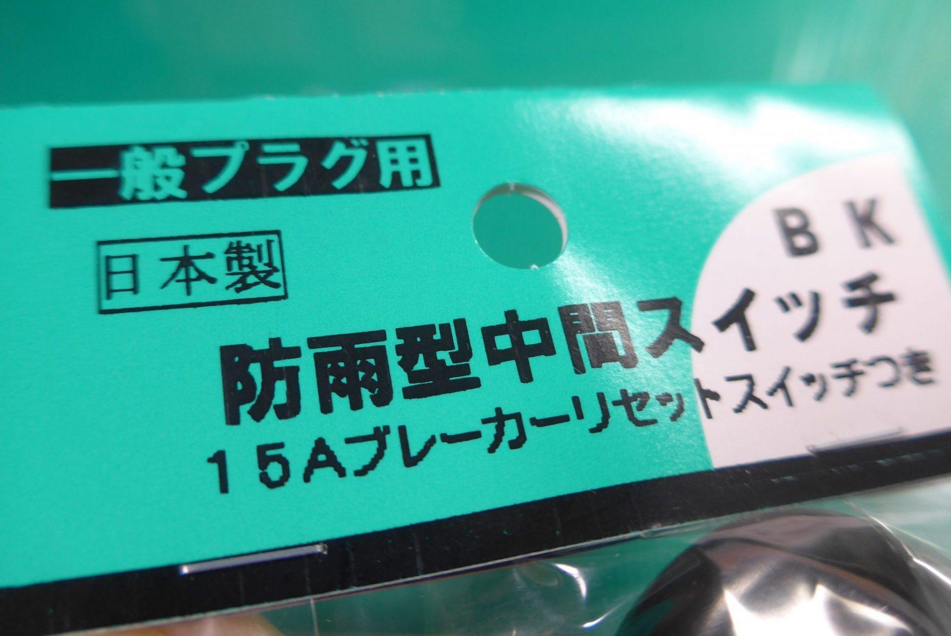 (K)防雨型中間スイッチ!イーエフデルタと外部電源を安全に操作!