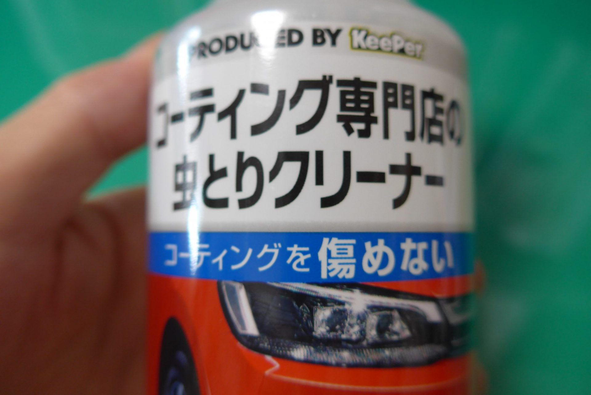 (K)コーティング車を傷めない!『キーパー技研虫取りクリーナー』