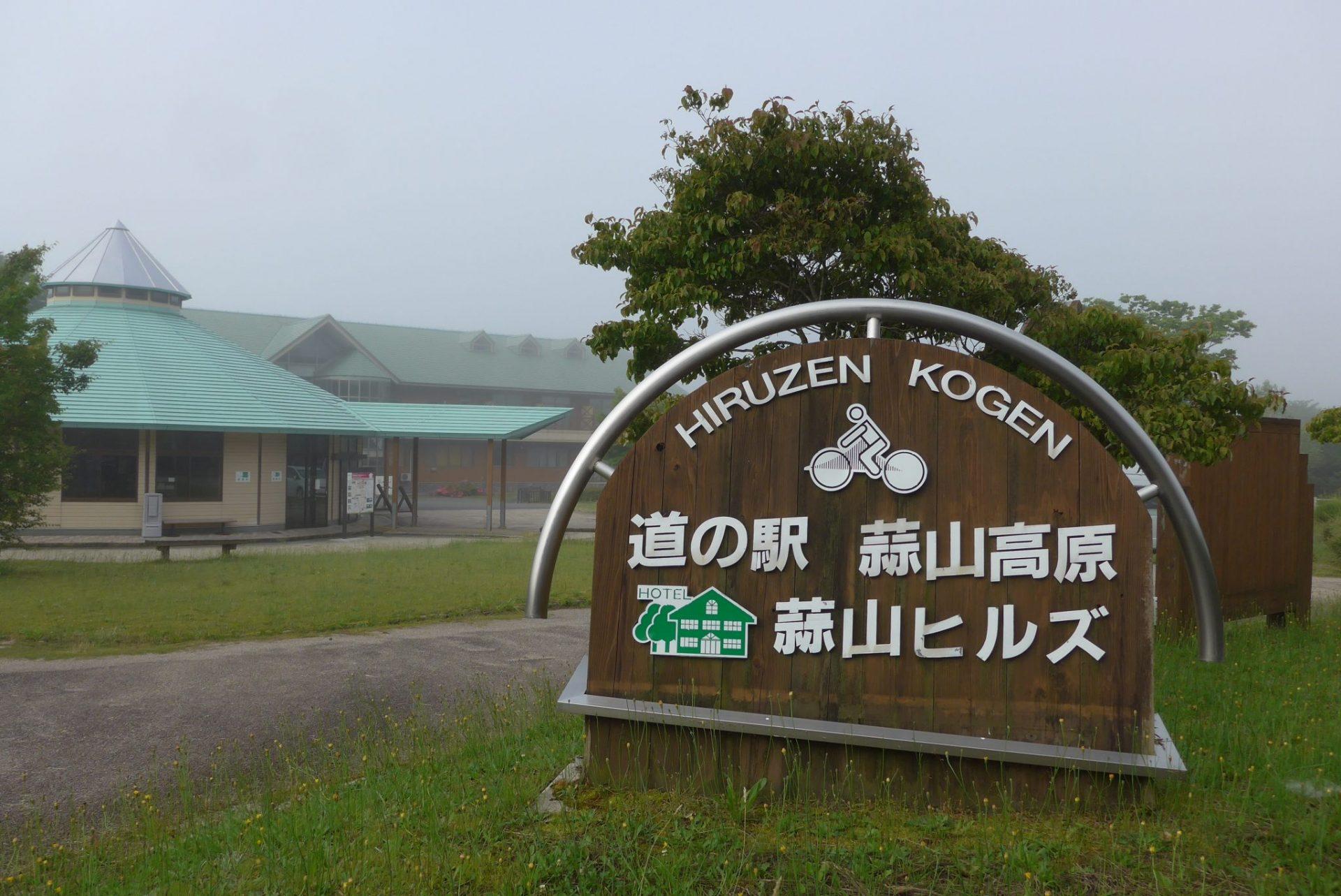 (K)道の駅蒜山高原の車中泊〜サイクリングセンターも楽しい〜