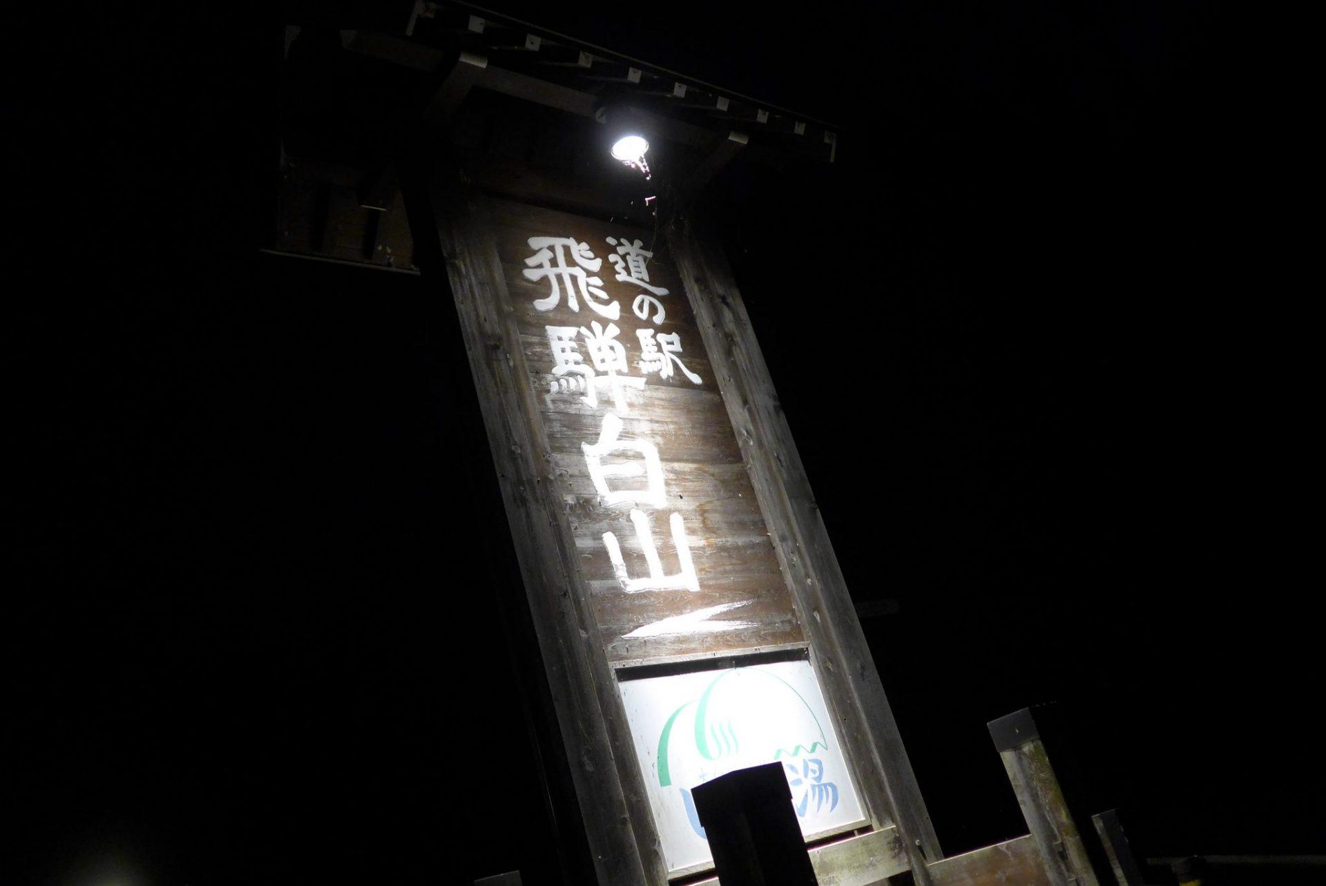 (K)道の駅飛騨白山の車中泊〜平坦駐車場と天然温泉で快適に〜