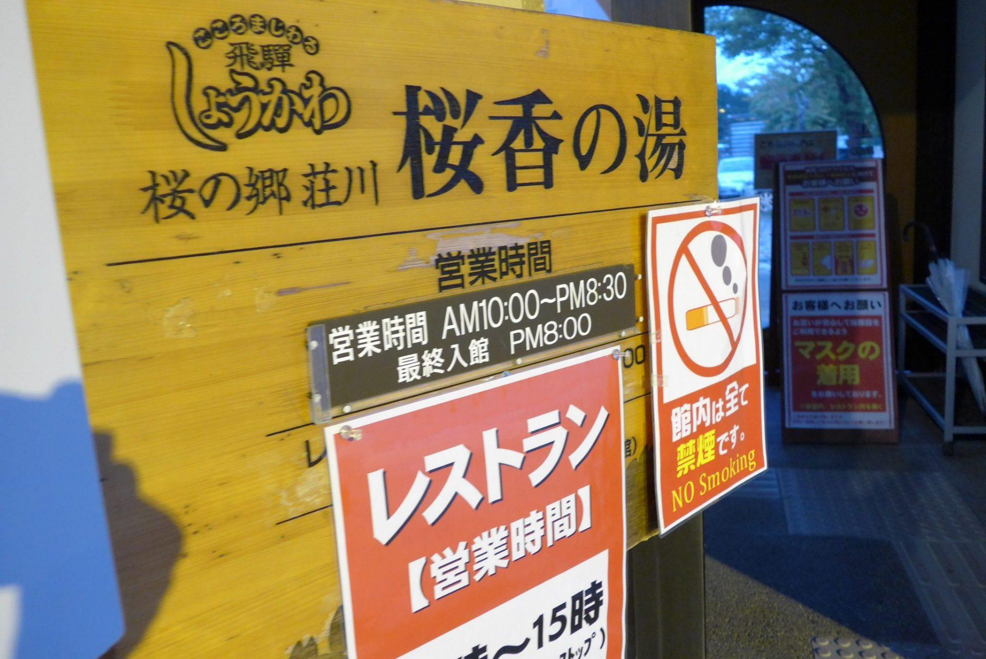 (K)ひだ荘川温泉桜香の湯〜道の駅併設で車中泊に最適な日帰り温泉