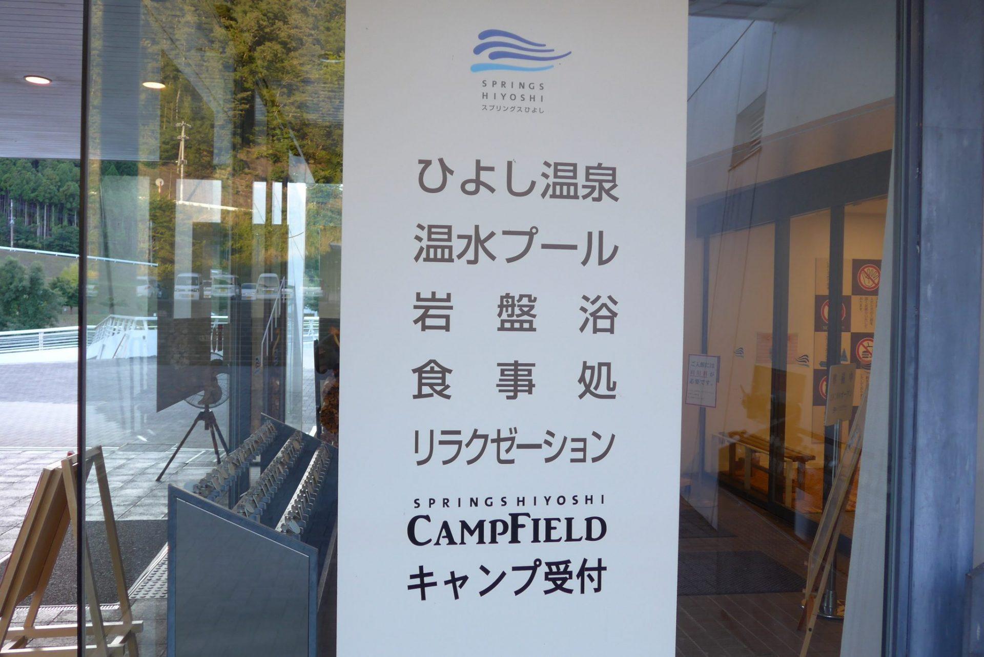 (K)道の駅スプリングひよしの車中泊〜複合施設と天然温泉が魅力
