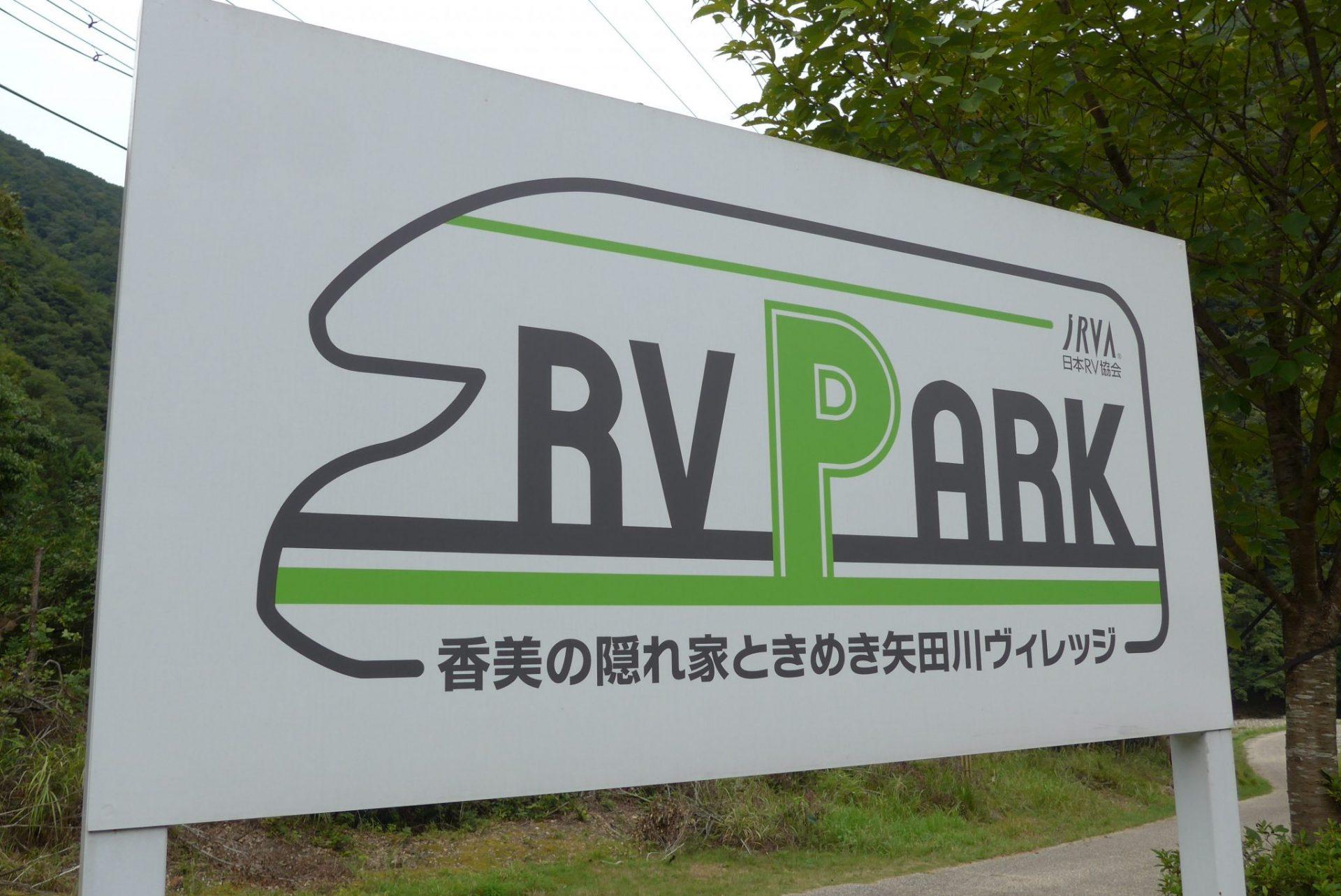 (K)道の駅矢田川は車中仮眠泊に最適!RVパークも併設