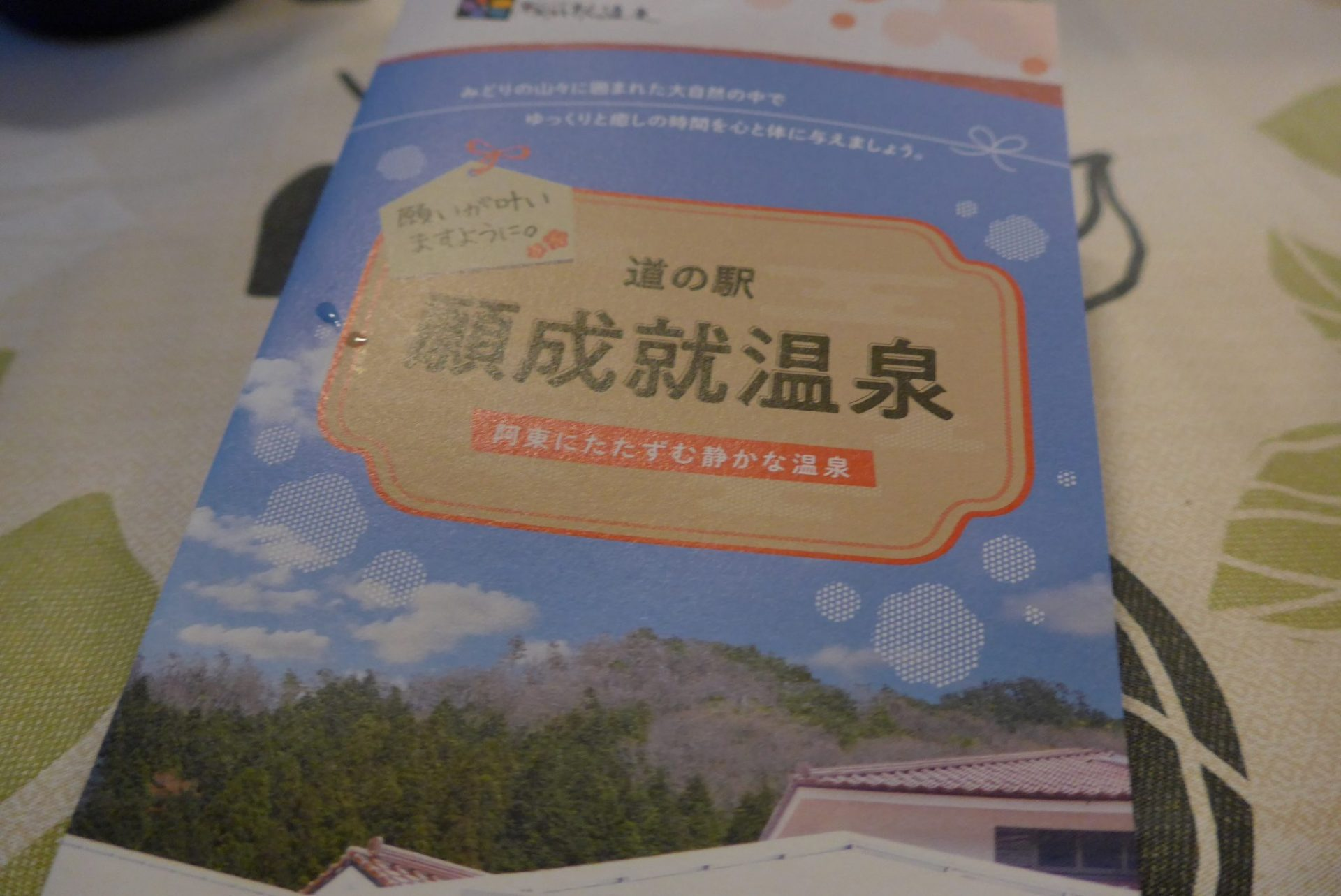 (K)道の駅願成就温泉の車中泊〜綺麗なトイレと充実した天然温泉〜