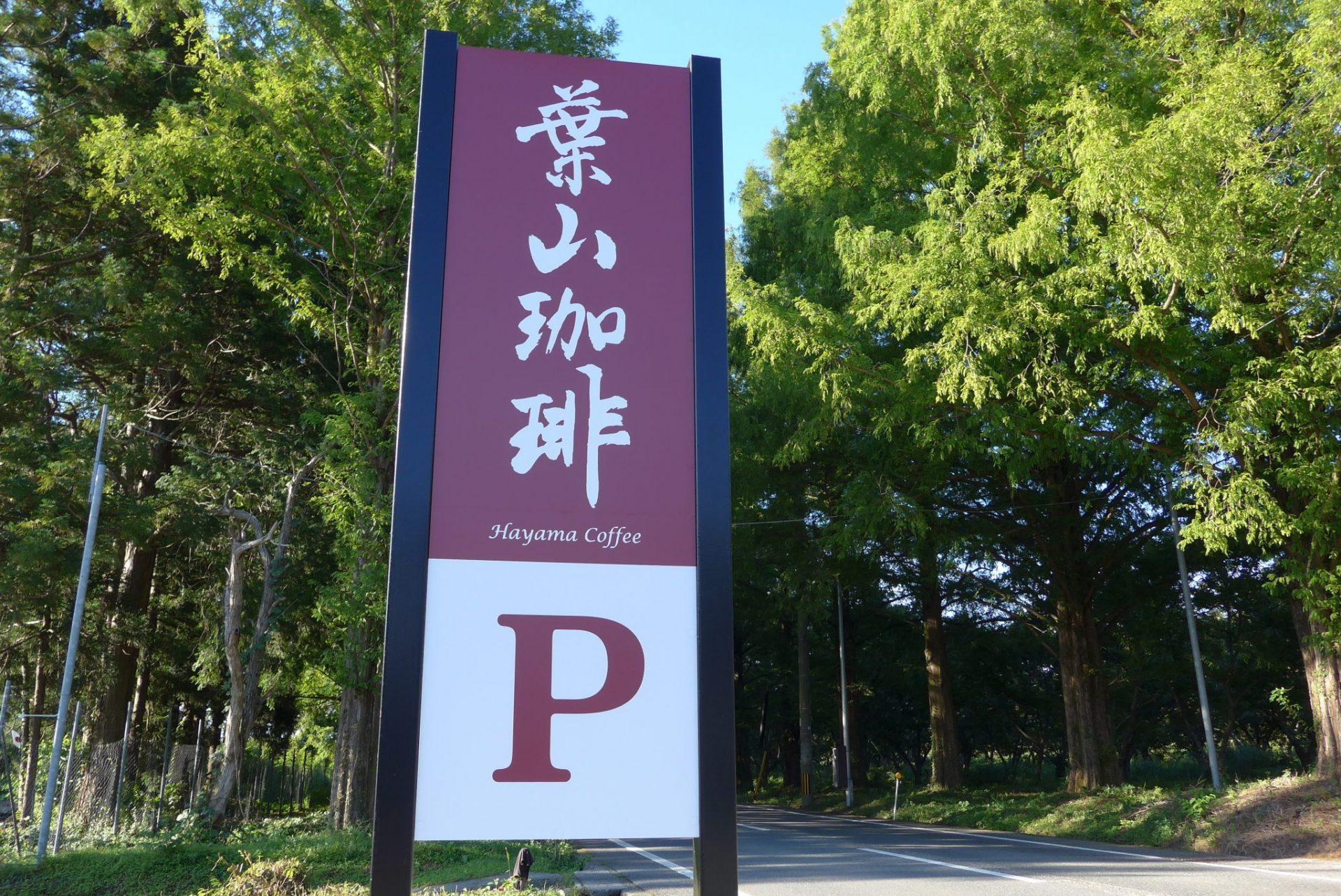 (K)マキノ高原メタセコイヤ並木は駐車場完備で安心!カフェも!