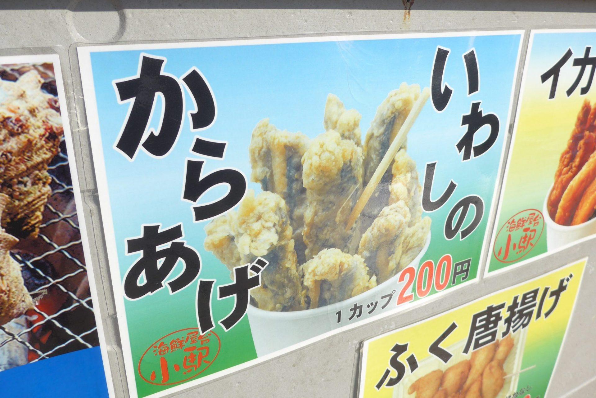(K)道の駅北浦街道のテイクアウト!海鮮とパンが美味しくおすすめ