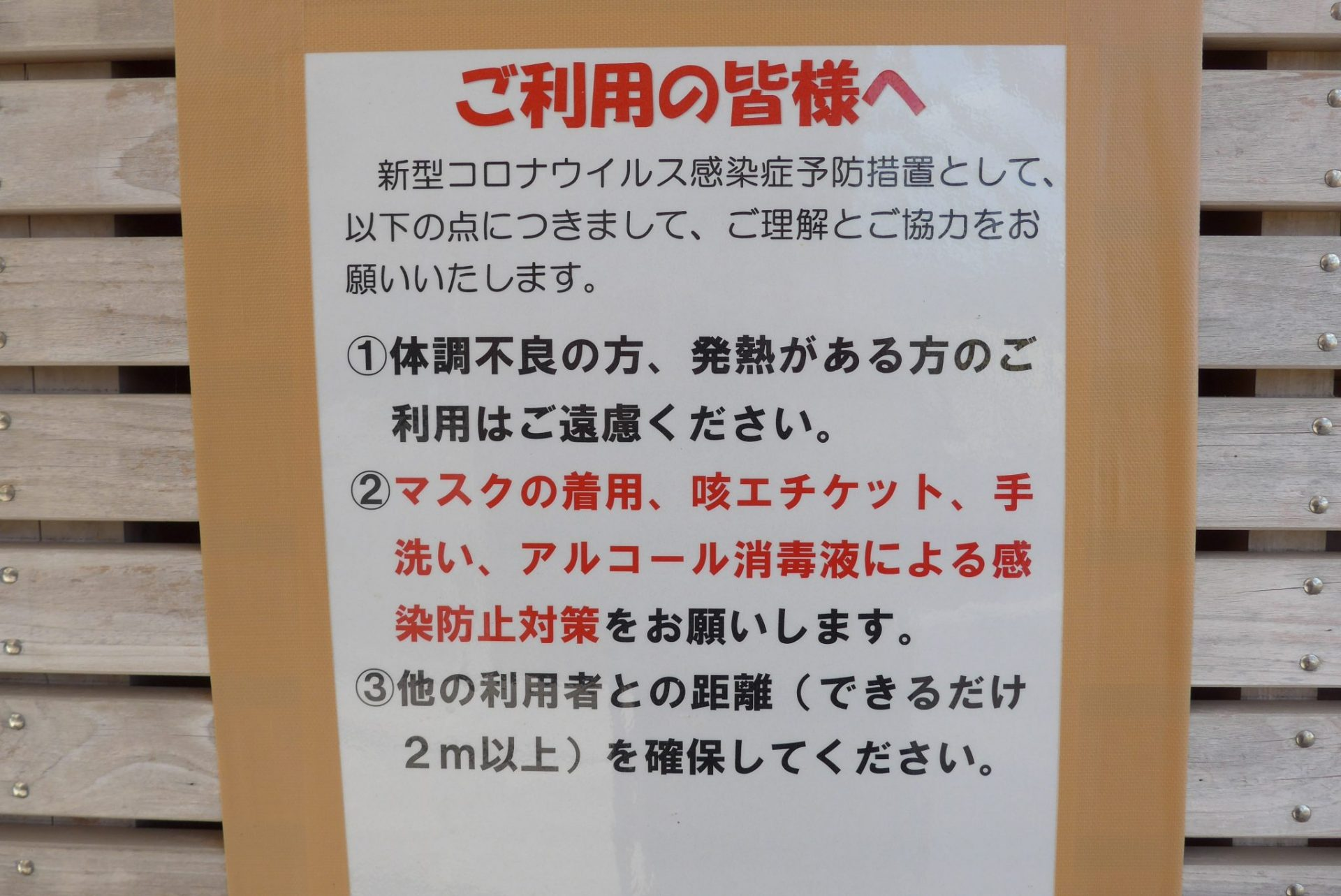 (K)阿川ほうせんぐり海浜公園の無料駐車場が便利!車中泊いいかも