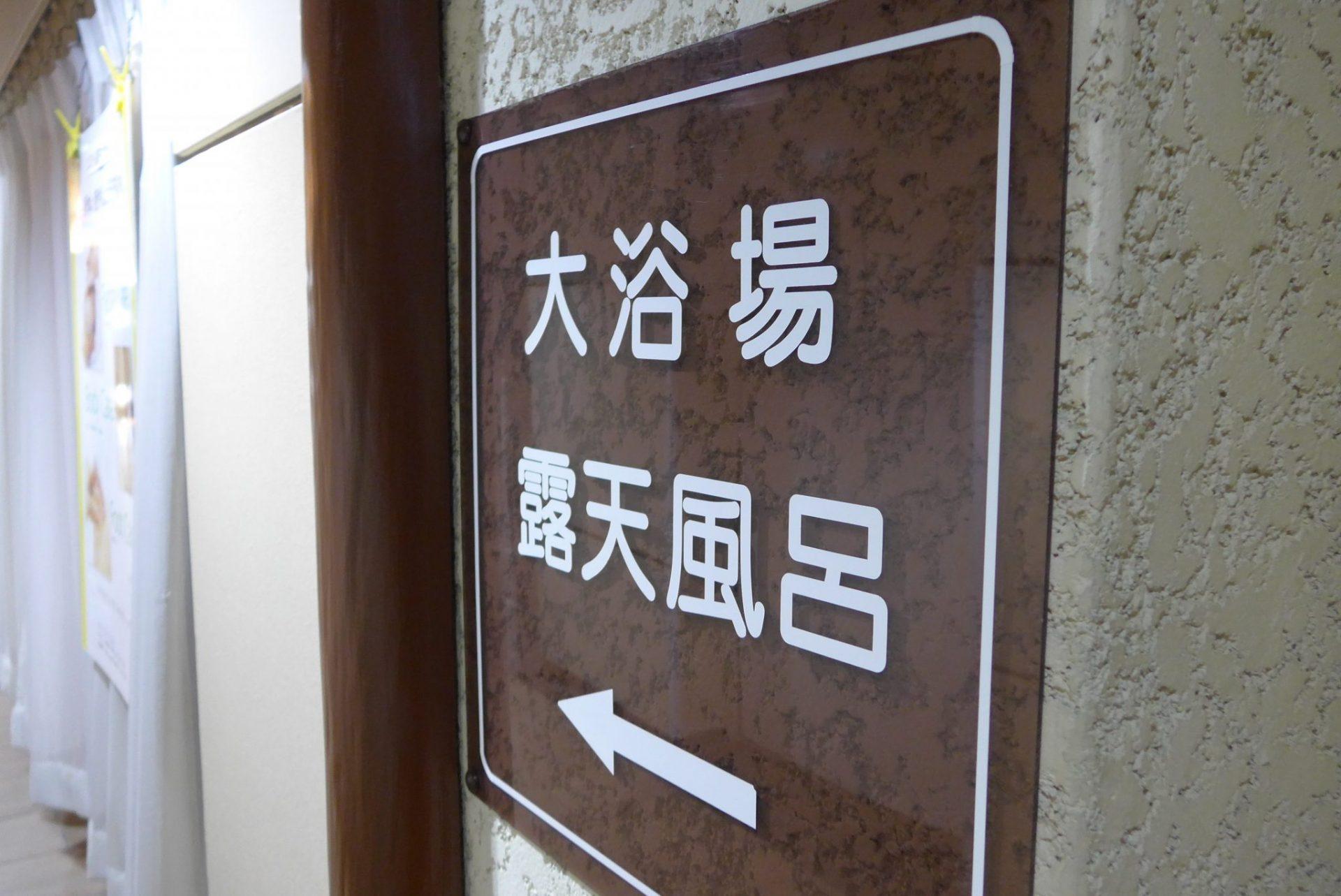 (K)ホテル西長門リゾートの日帰り温泉〜コロナ対策もシッカリ!