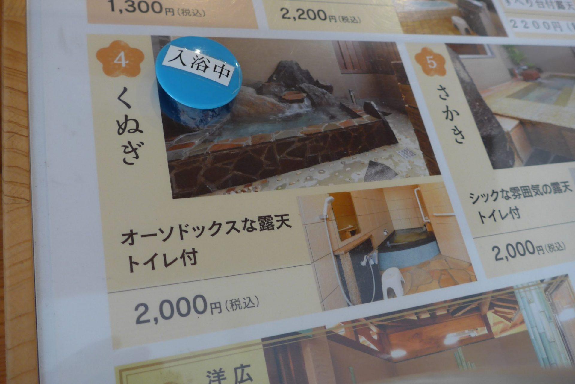 (K)玉名温泉湯願の家族風呂〜コロナ対策シッカリの日帰り入浴