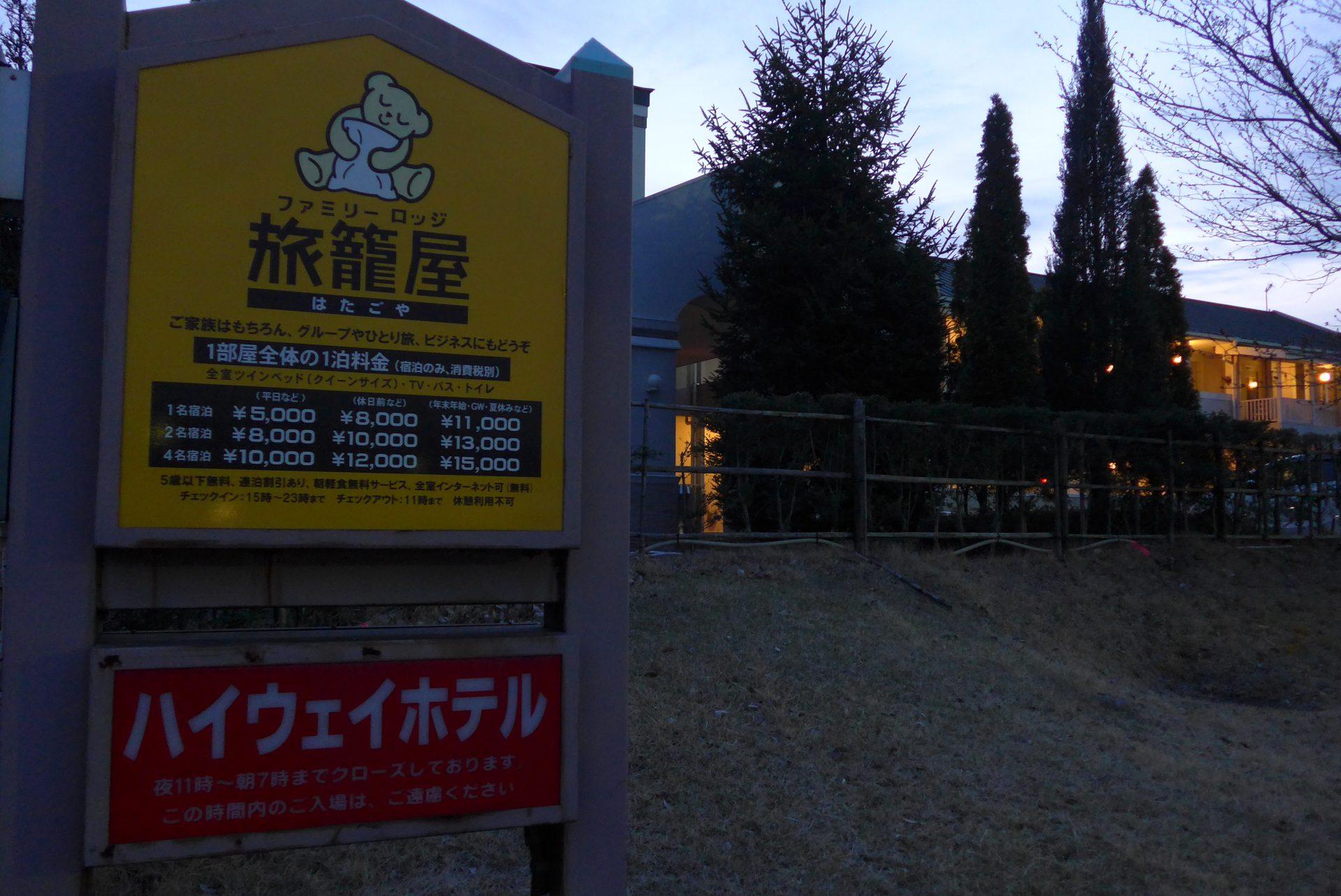 (K)宮島SA上りの車中泊〜騒音対策が肝!ハイウェイホテル利用も