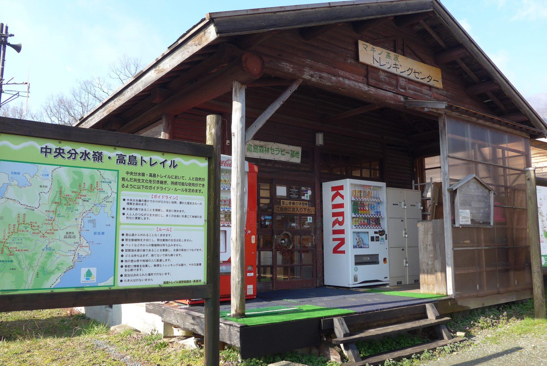 (K)観光スポット近く便利なマキノ高原温泉さらさ!大駐車場も完備