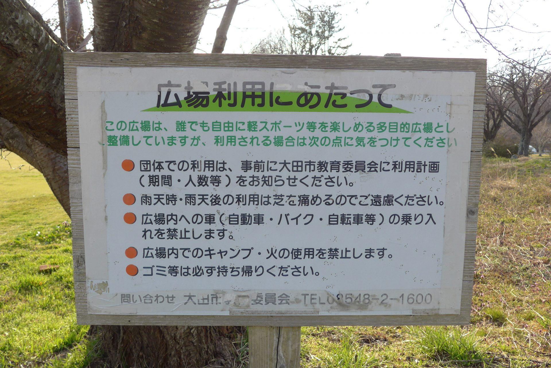 (K)島根県大田市山の駅さんべの車中泊〜持ち込みOKのレストラン
