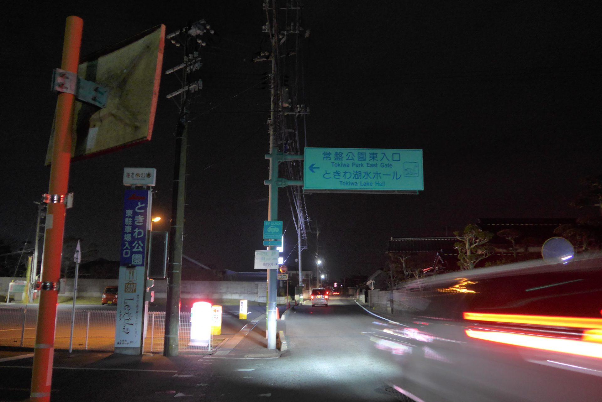 (K)常磐公園東駐車場の車中泊〜トイレ完備とコンビニ隣接の安心感