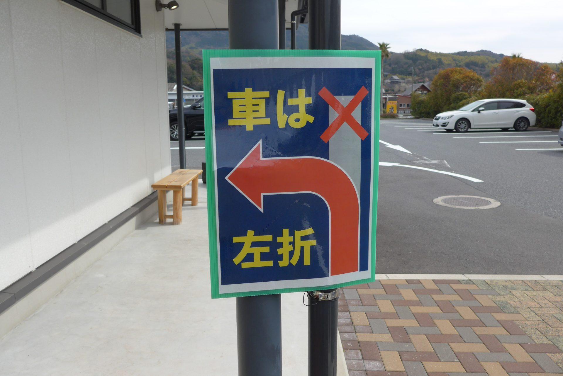 (K)道の駅サザンセトとうわの車中泊〜みかんソフトがおすすめ