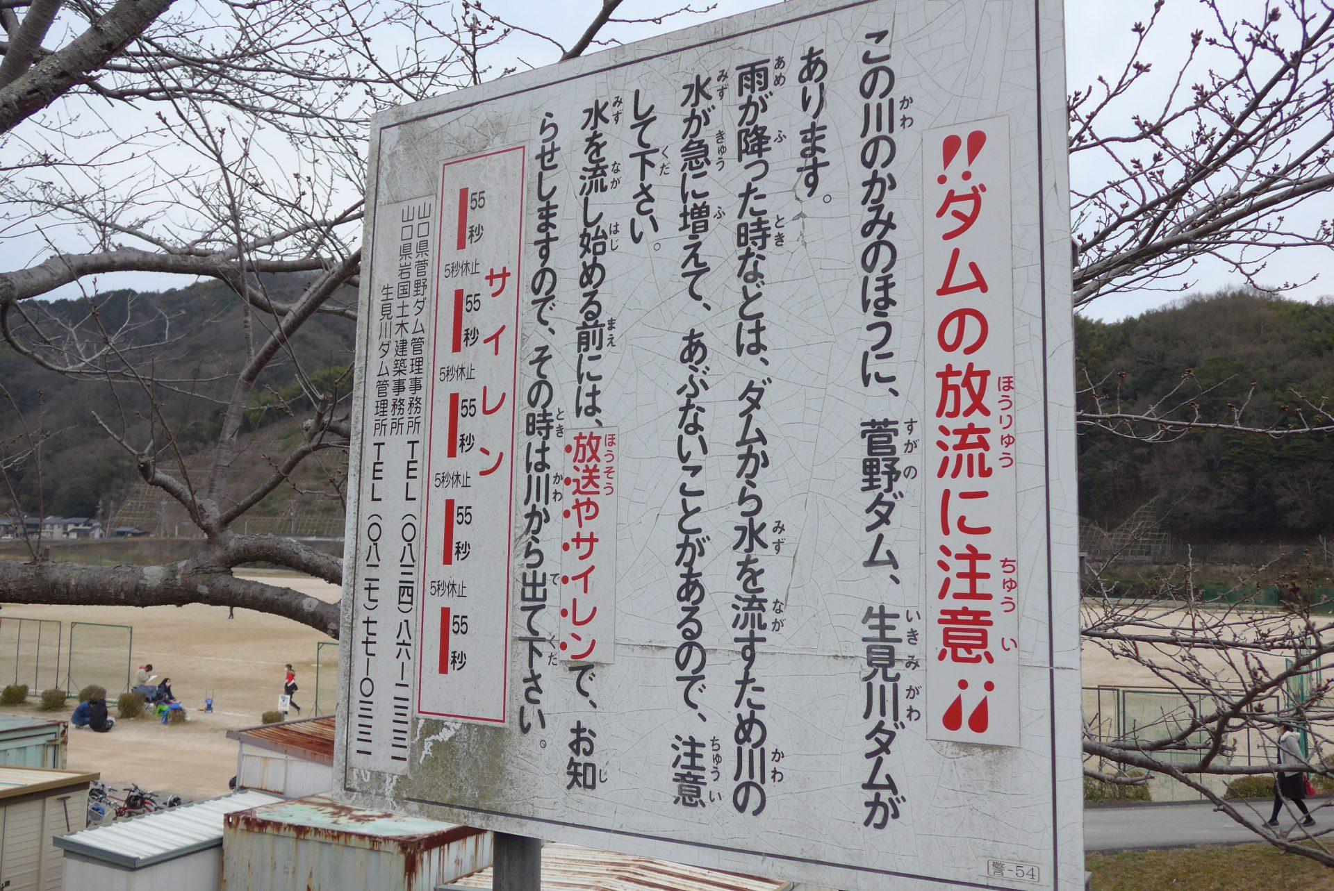 (K)錦帯橋の車中泊〜横山河川敷運動広場駐車場が無料でおすすめ