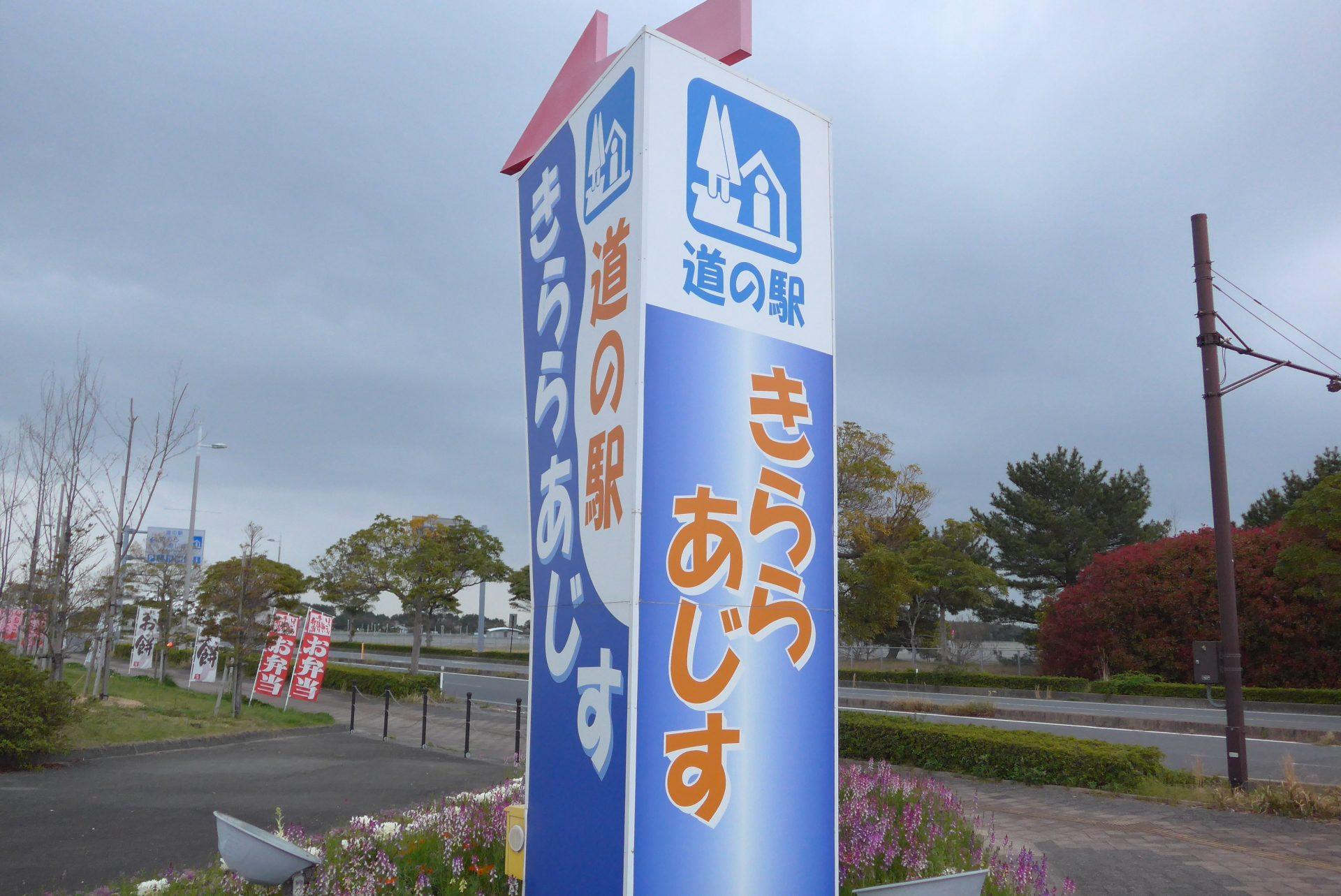 (K)道の駅きららあじすの車中泊〜安眠できる広大感ある道の駅!