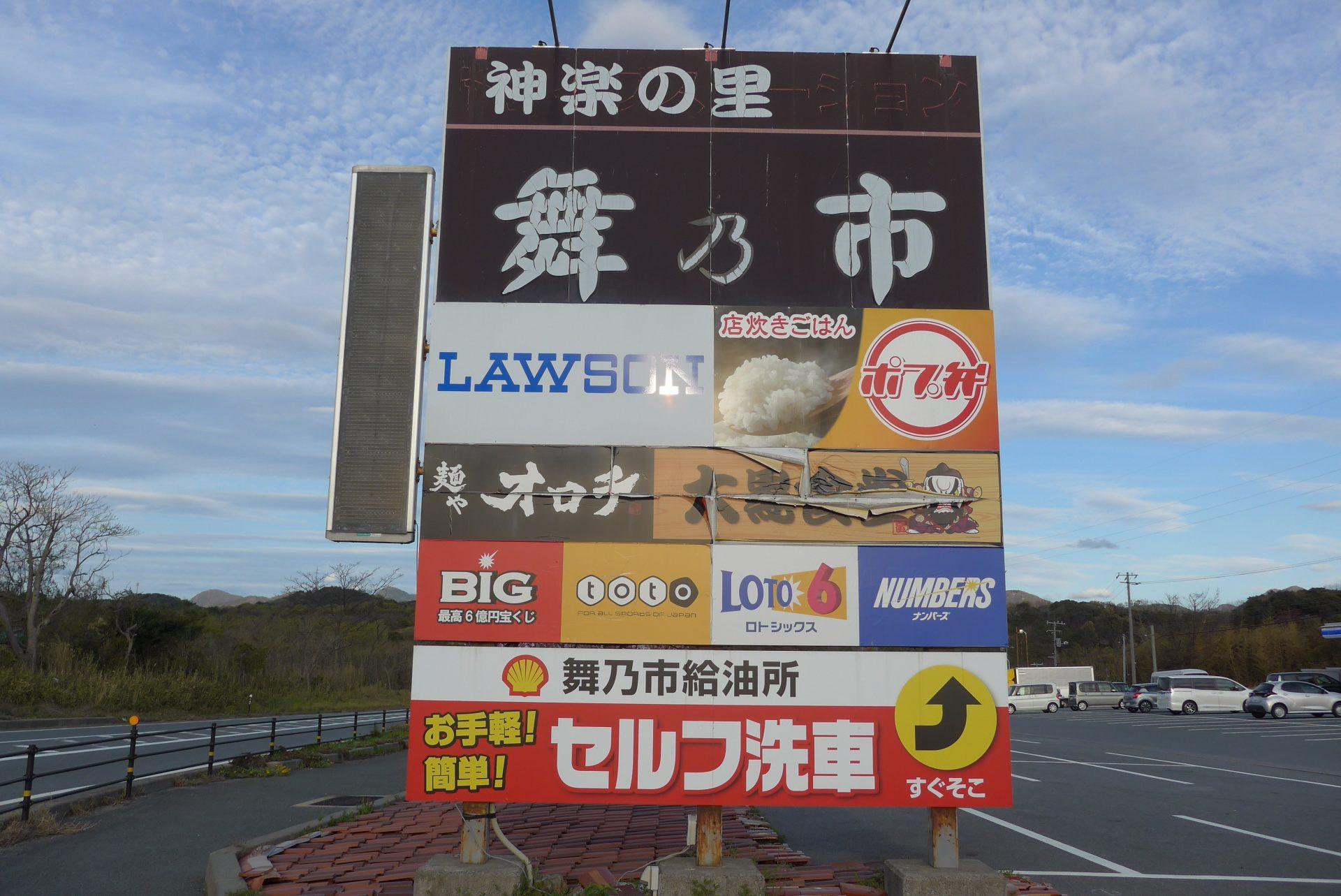 (K)道の駅サンピコごうつの車中泊〜コンビニや食堂!ラーメン店も