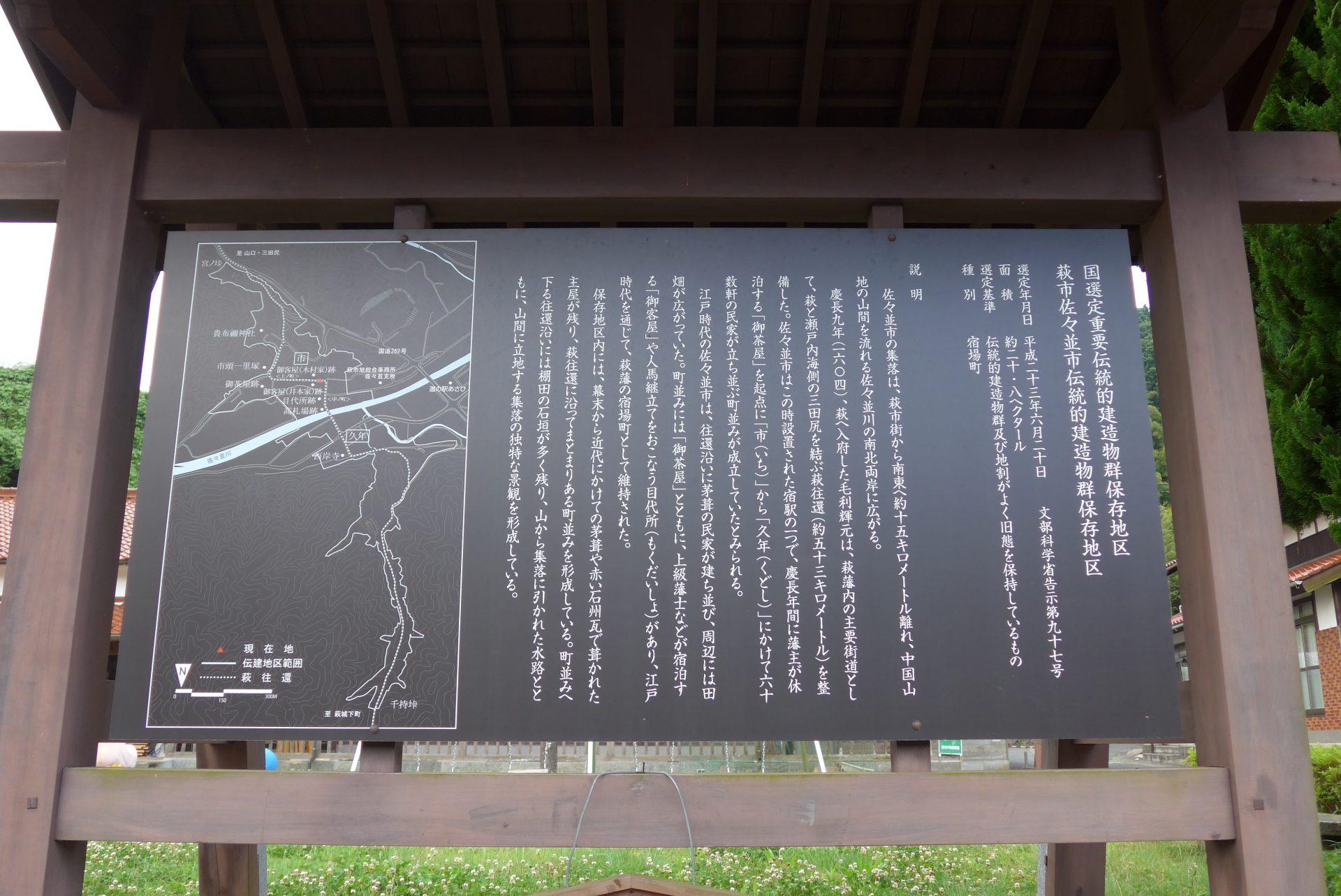 (K)山口県萩市『道の駅あさひ』の車中泊!佐々並地区の散策も!