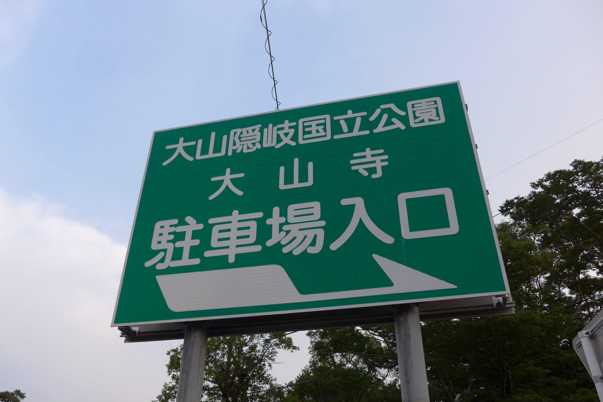 (K)県営大山第4駐車場(博労座駐車場)の車中泊!料金無料期間に