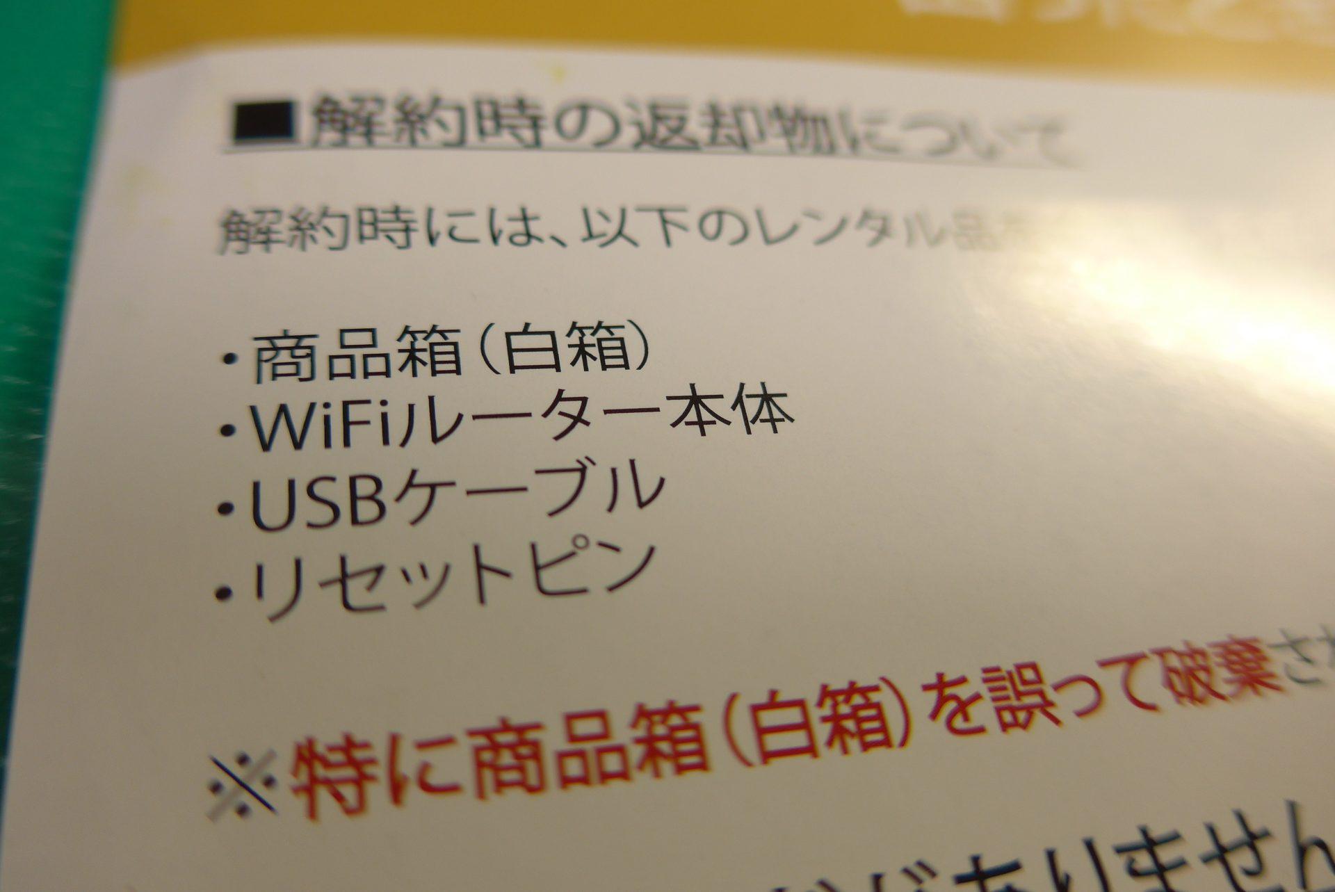 (K)クラウドWi-FiのU3はオススメ!エリア広く解約金なし