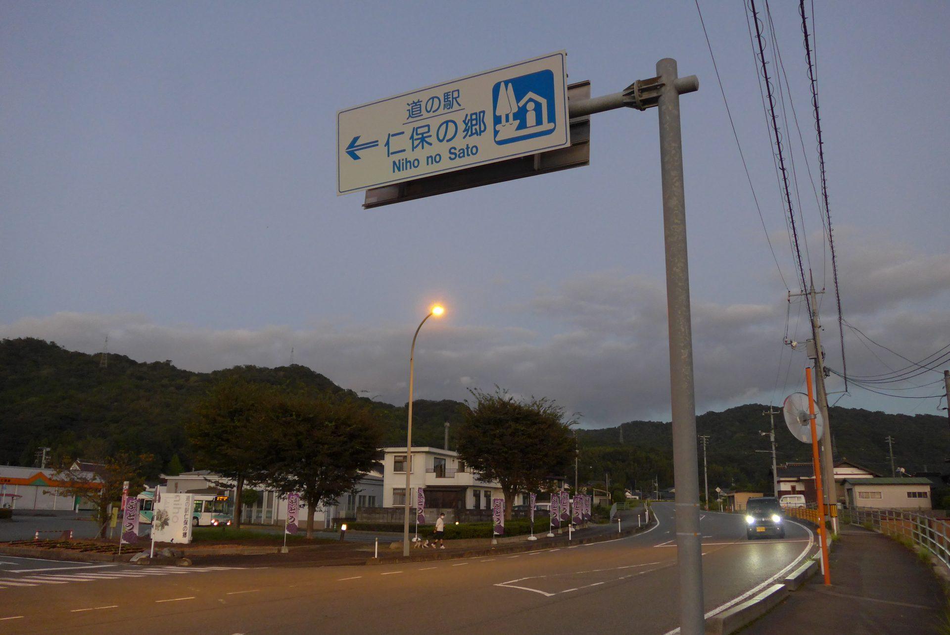 (K)道の駅仁保の郷の車中泊!山口市から近い!熟睡できるスポット!
